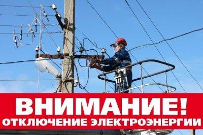 Внимание! Отключение электроэнергии!