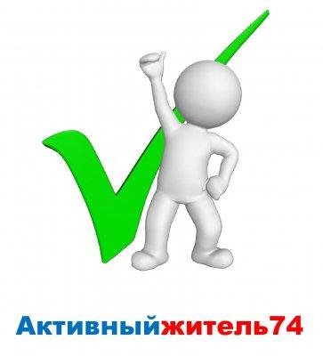 Пройдите опрос с помощью сервиса «Активный житель 74»