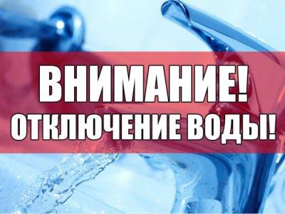 Внимание! Отключение водоснабжения!