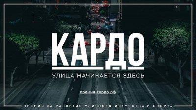 Началась регистрация участников премии за вклад в развитие уличных культур «КАРДО»