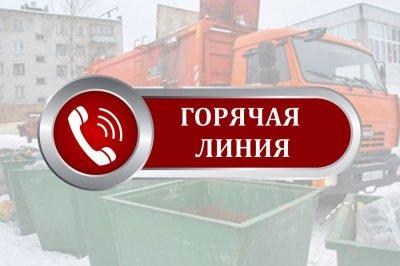 На Южном Урале открыли круглосуточную «горячую линию» по вопросам вывоза мусора