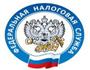 УФНС России по Челябинской области приглашает к участию в публичном обсуждении результатов правоприменительной практики налоговых органов