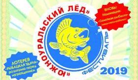Приглашаем на фестиваль рыбной ловли «Южноуральский лед»