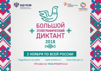 В Челябинской области вновь пройдет Большой этнографический диктант