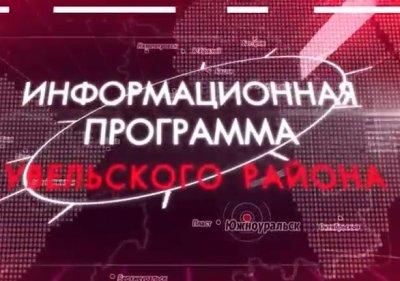 Смотрите выпуск информационной программы Увельского района за 01 ноября 2018 года