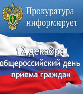 12 декабря 2018 года в прокуратуре Увельского района состоится  общероссийский прием граждан