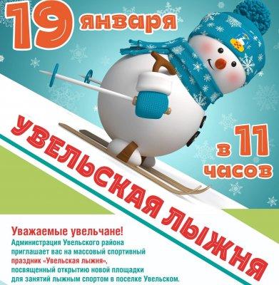 На новой лыжне состоится спортивный праздник!
