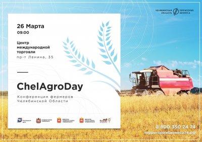 В Челябинске пройдет конференция для представителей фермерского предпринимательства